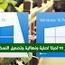 معرفة هل ويندوز 10 لديك اصلية ونهائية  وتحميل النسخة النهائية الخام