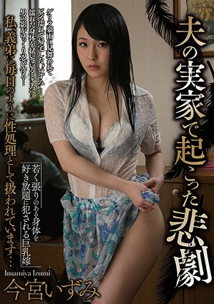 Tragedy That Happened In Her Husband's Parents House Imumi Imamiya [GVG-499 Izumi Imamiya]