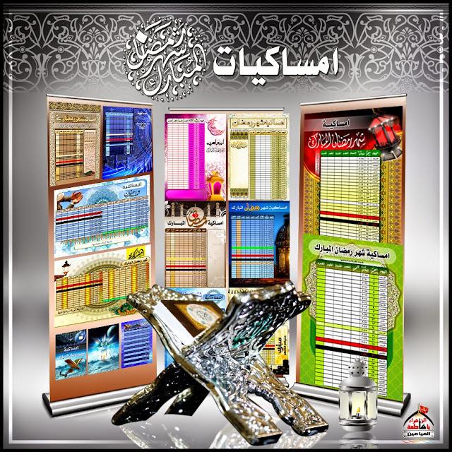 مجموعة امساكيات رمضان لعام 2016 بصيغة PSD