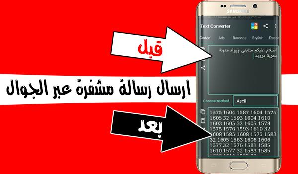 شرح استخدام تطبيق Text Converter لإرسال رسائل سرية ومشفرة