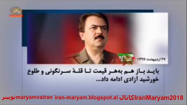 ارتش آزادیبخش ملی مقاومت ایران شماره۷ -پیام مسعود رجوی۲۷ اردیبهشت ۹۷