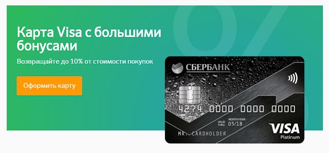 Как а формате кредиты карта сбербанка