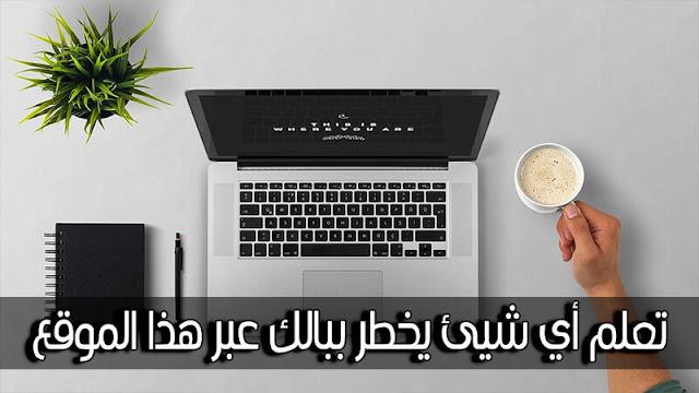 موقع رائع يمكنك من تعلم اصلاح أي شيئ  تريده بنفسك من حواسيب و هواتف .. الخ