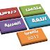 ملخص دروس مادة اللغة العربية بكالوريا 2017
