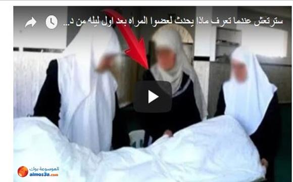 الفيديو ماذا يحدث في عضو المراة عند النزول في القبر وبعد اول ليله تابع الفيديو للمزيد