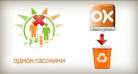 Ինչպես ջնջվել Օդնոկլասնիկի կայքից: Ինչպես ջնջել պրոֆիլը Odnoklasniki.ru-ից