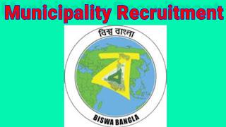 West Bengal Govt Jobs Mathabhanga Municipality, Coochbehar,Recruitments 06 post  Clerk, Mazdoor by jobcrack.online