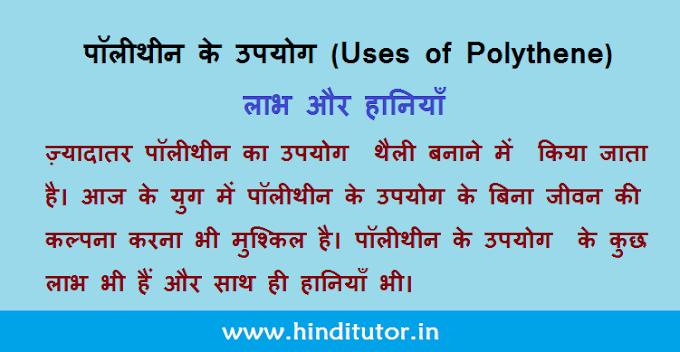 पॉलिथीन के उपयोग, लाभ और हानियाँ- Use of Polythene