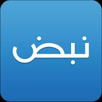"""تحميل برنامج نبض  """" download Nabd 2017 الاخبارية , اخبار نبض عاجل , تطبيق , موقع"""