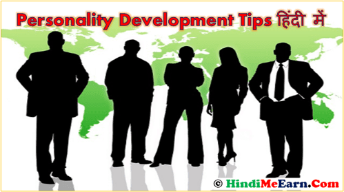 Personality Development Tips Hindi Me