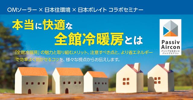 日本ボレイトセミナー案内
