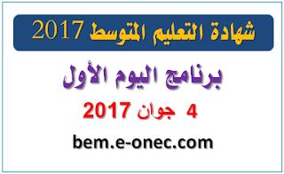 برنامج اليوم الاول لشهادة التعليم المتوسط 2017