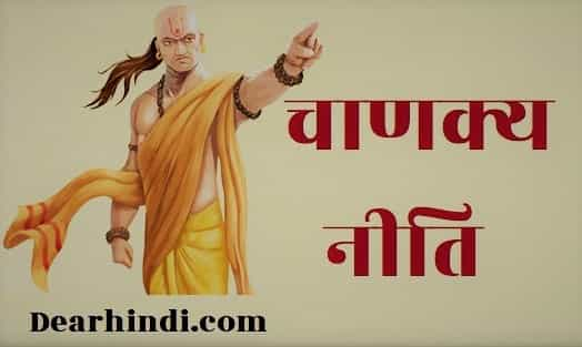 chanakya neeti in hindi,chanakya neeti kya hai,