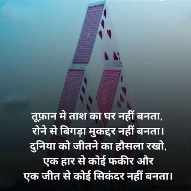 400 Best Inspiring Images In Hindi