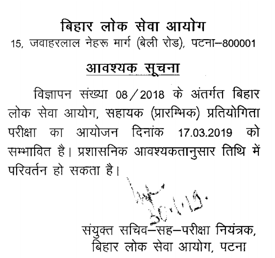 BPSC Assistant Prelims 2019 Exam Date Out- Advt  No (08/2018)