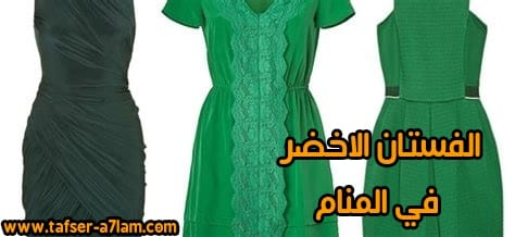 معنى الفستان في المنام,الفستان الاخضر لبسه في الحلم,لبس الفستان في الحلم,شراء فستان جديد
