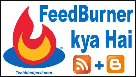 Feedburner Kya Hai? Feedburner Par Account Kaise Banaye