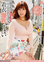 URPW-018 思わず●RECしたくなる着衣爆乳おっぱい リナさん 彩奈リナ