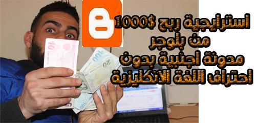 الربح من بلوجر 1000$ شهريا من مدونة اجنبية