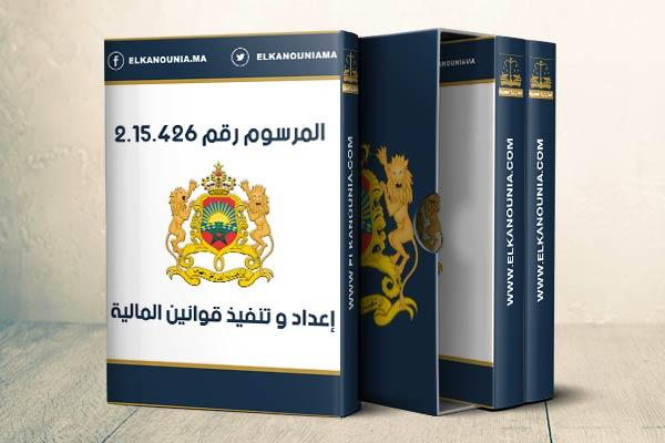 مرسوم رقم 2.15.426  يتعلق بإعداد وتنفيذ قوانين المالية PDF
