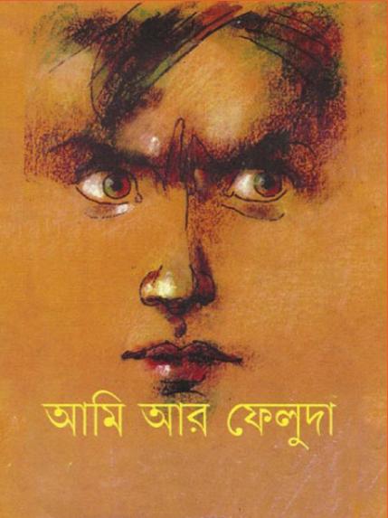 Aami Ar Feluda by Sandip Ray
