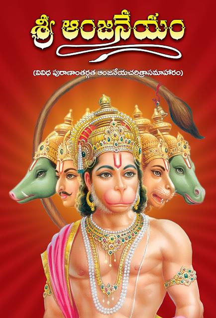 శ్రీ ఆంజనేయం |  Sri Anjaneyam | GRANTHANIDHI | MOHANPUBLICATIONS | bhaktipustakalu