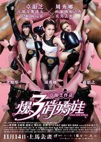 Kick Ass Girls 2013 Hindi Dubbed Dual Audio Movie Download 300mb BluRay