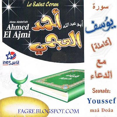 تحميل نونية القحطاني بصوت فارس عباد mp3