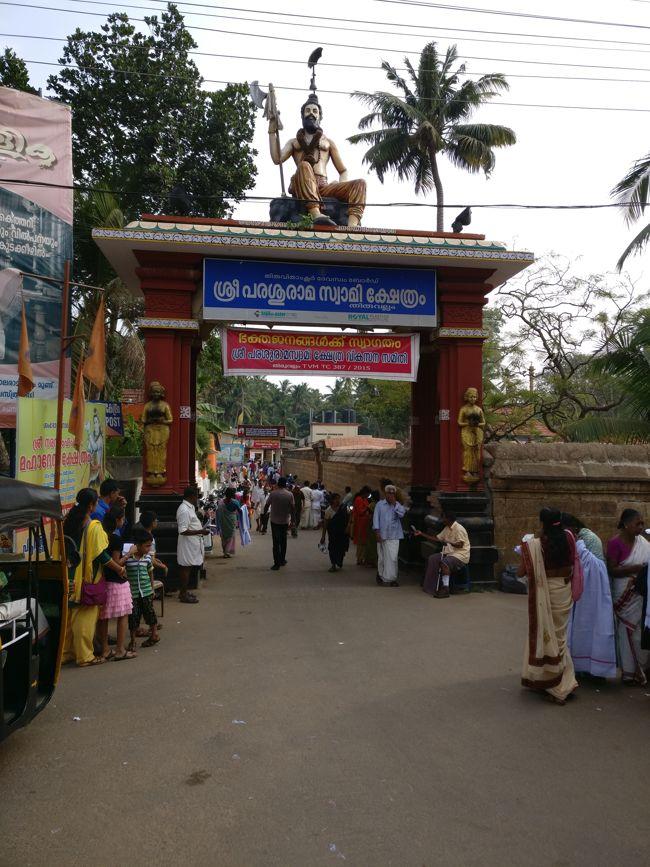 Sri Parasurama Temple Archway