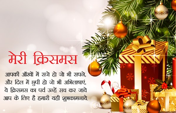 Merry Christmas Images - Wishes And Shyari Status