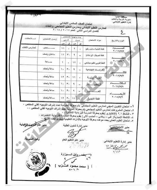 جداول امتحانات محافظة المنيا 2019 الترم الثانى أخر العام