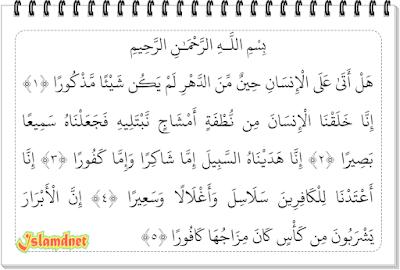 sebagaimana terdapat pada ayat pertama surah ini Surah Al-Insaan dan Artinya