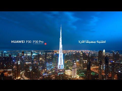 بالفيديو عرض مبهر لبرج خليفة لسلسلة HUAWEI P30