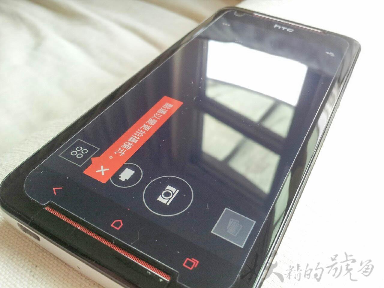 20150806 3386 - HTC Butterfly S 相機紫光 - 過保維修記(已s-off + Unlocked)