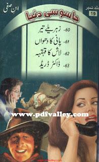 Jasoosi Duniya Ibn-e-Safi jild number 19