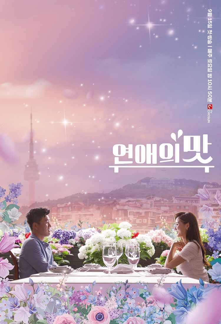 Marriage not dating ep 4 eng sub full