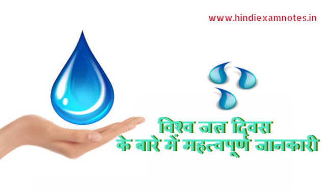 Important Information About World Water Day in Hindi