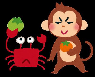 さるかに合戦のイラスト「柿を持った猿と蟹」