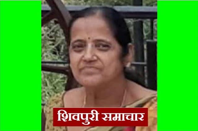 शोक समाचार: स्व:सांवलदस गुप्ता की पुत्रवधु का निधन, कल निकलेगी अंतिम यात्रा | Shivpuri News