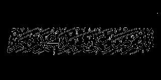 Kumpulan Rebana Hadroh Qasidah Modern Lantunan Sholawat