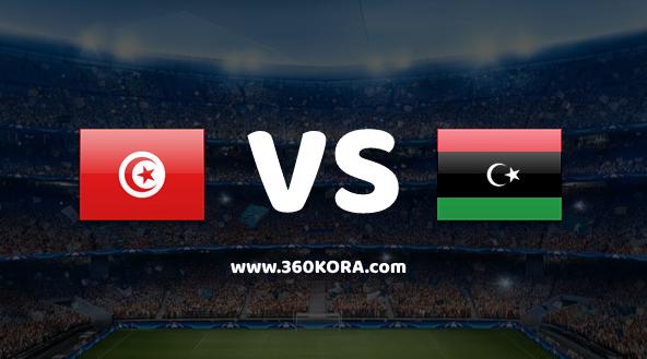 مشاهدة مباراة ليبيا وتونس بث مباشر