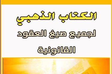 Photo of الكتاب الذهبى لجميع صيغ العقــــود والطلبات القانونيه pdf