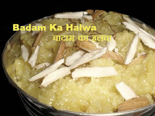 Badam Ka Halwa Recipe In Hindi