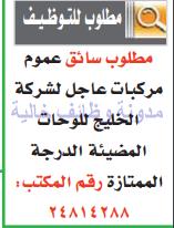 وظائف شاغرة فى جريدة عمان سلطنة عمان الثلاثاء 22-08-2017 %25D8%25B9%25D9%2585%25D8%25A7%25D9%2586%2B1
