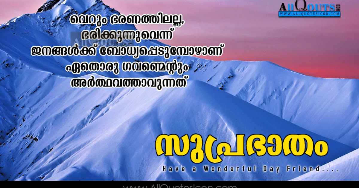 Best Good Morning Malayalam Quotes with pictures for Whatsapp | www ...