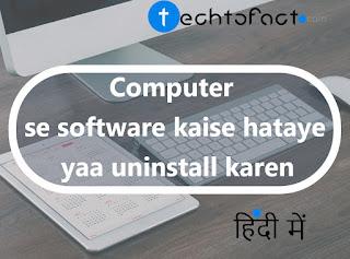 Computer से software को कैसे uninstall करें
