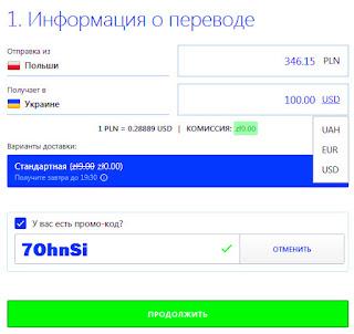 Международная система денежных переводов онлайн