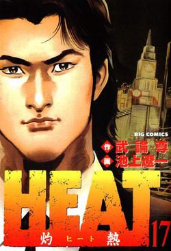HEAT-灼熱- 第01-17巻 [Heat Shakunetsu vol 01-17]