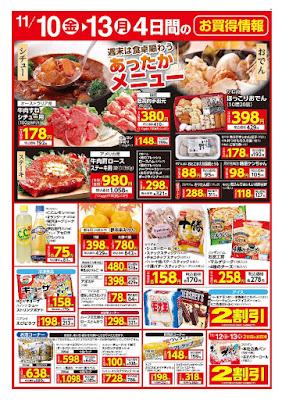 【PR】フードスクエア/越谷ツインシティ店のチラシ11月10日(金)〜13日(月) 4日間のお買得情報