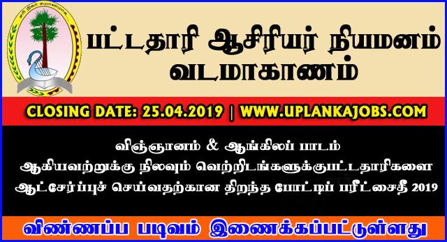 OPEN COMPETITIVE EXAMINATION OF SRI LANKA TEACHERS' SERVICE CLASS 3